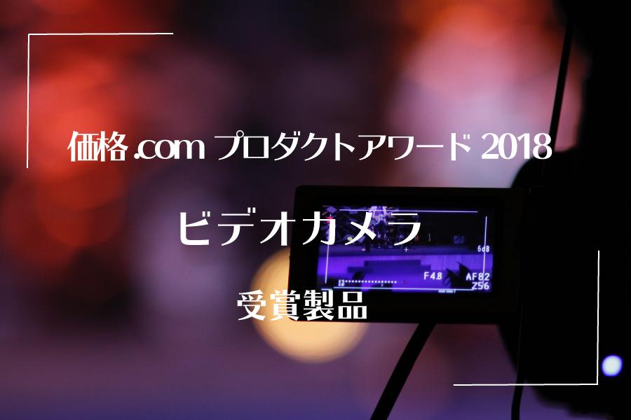 価格.comプロダクトアワード2018「ビデオカメラ」