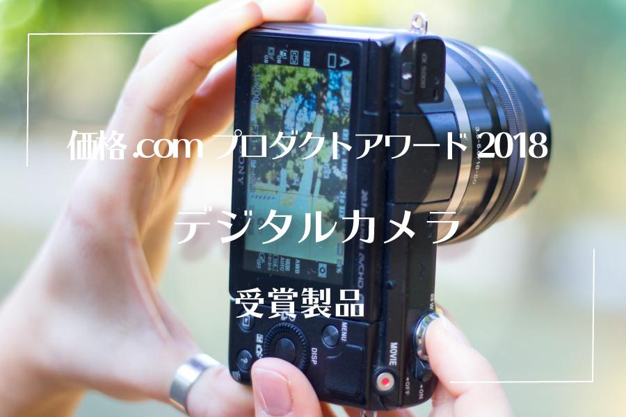 価格.comプロダクトアワード2018「digitalカメラ」