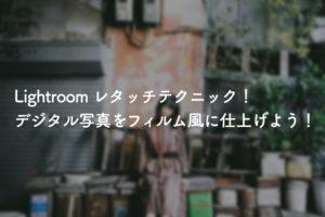 Lightroomレタッチテクニック!デジタル写真をフィルム風に仕上げてみよう!