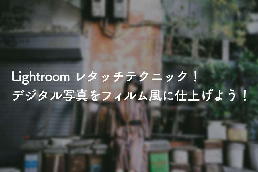 フィルム風レタッチ
