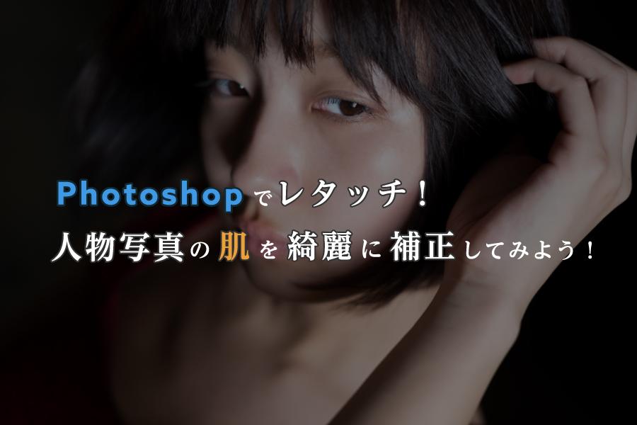 人物写真 レタッチ術 Photoshop