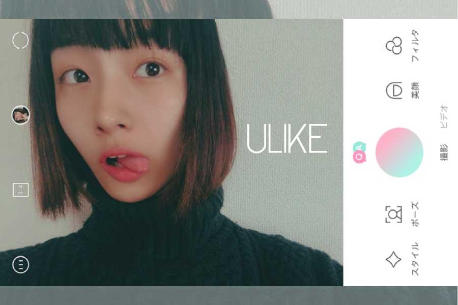 進化しすぎ!本当は教えたくない120%盛れる写真加工アプリ「Ulike」