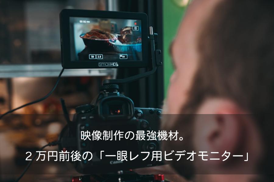 映像制作の最強機材。2万円前後の「一眼レフ用ビデオモニター」おすすめ10選