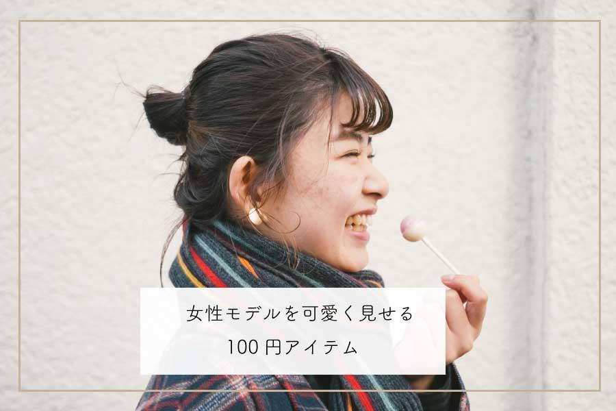 100円アイテム ポートレート撮影