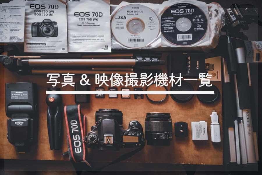 写真&映像撮影機材一覧アイキャッチ