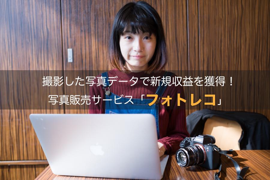 撮影した写真データで新規収益を獲得!写真販売サービス「フォトレコ」