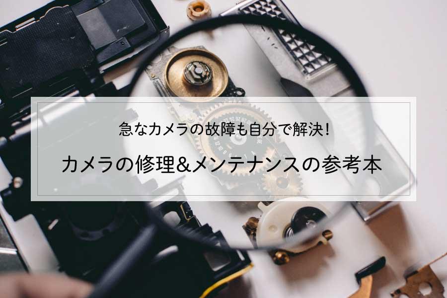 壊れたカメラを自分で直したい!カメラの修理&メンテナンスの参考本
