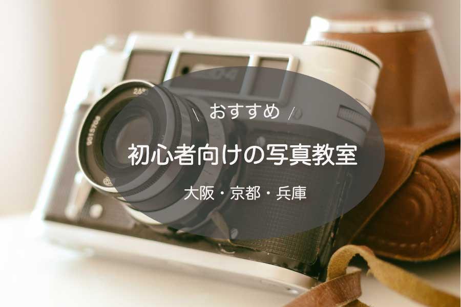 関西(大阪・京都・兵庫)のカメラ初心者向け写真教室・写真講座