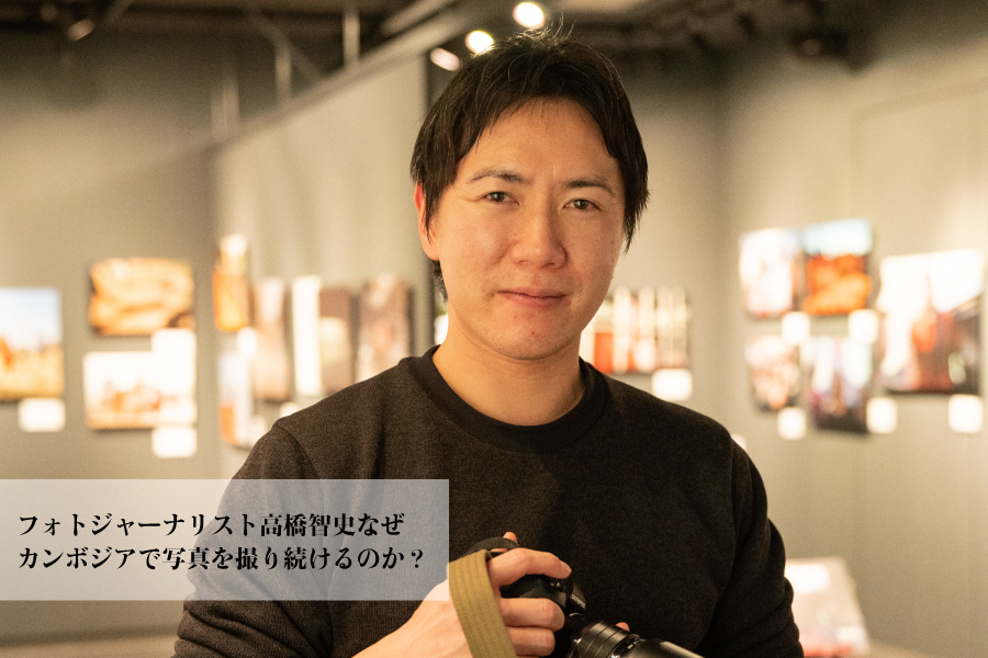 フォトジャーナリスト高橋 智史(たかはしさとし)