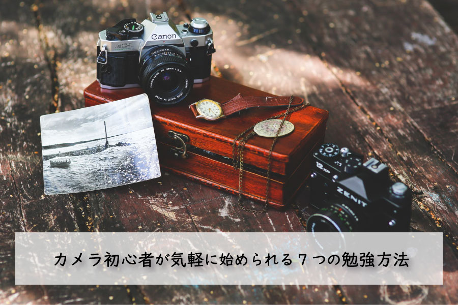 カメラ初心者が気軽に始められる7つの勉強方法