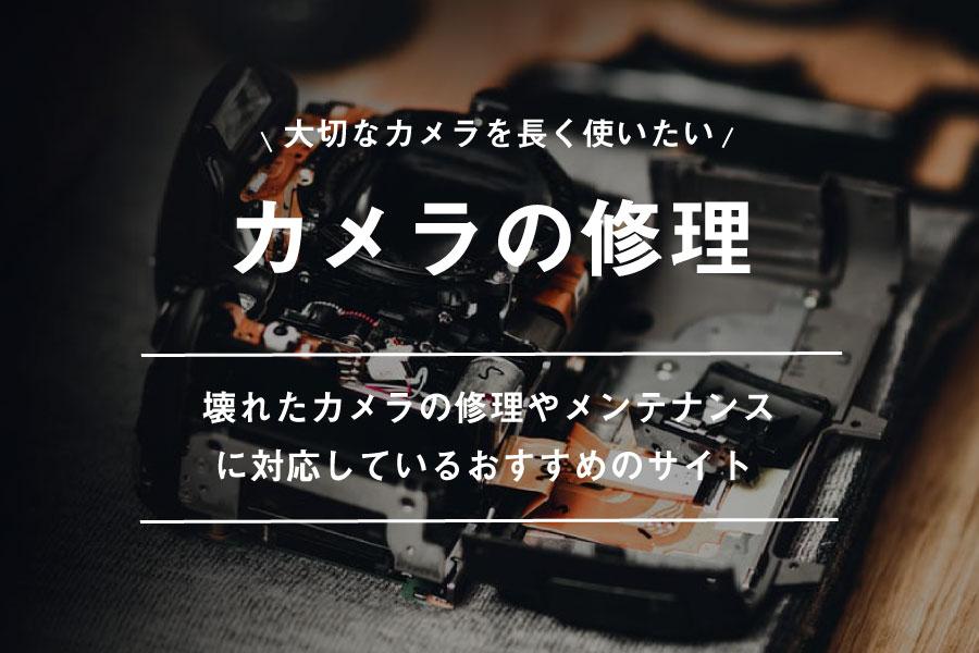 カメラの修理・メンテナンスサービスおすすめ35選