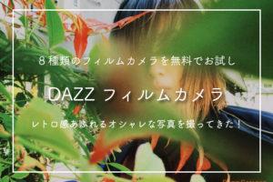 8種類のフィルムカメラを無料でお試し!写真アプリ「DAZZ」を使ってみた