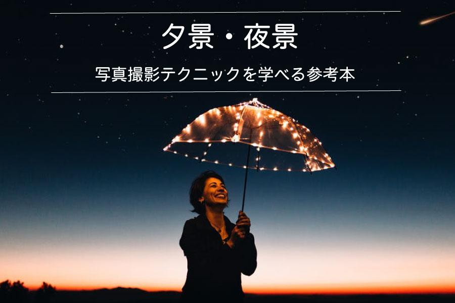 夕景・夜景の撮り方テクニック参考本アイキャッチ
