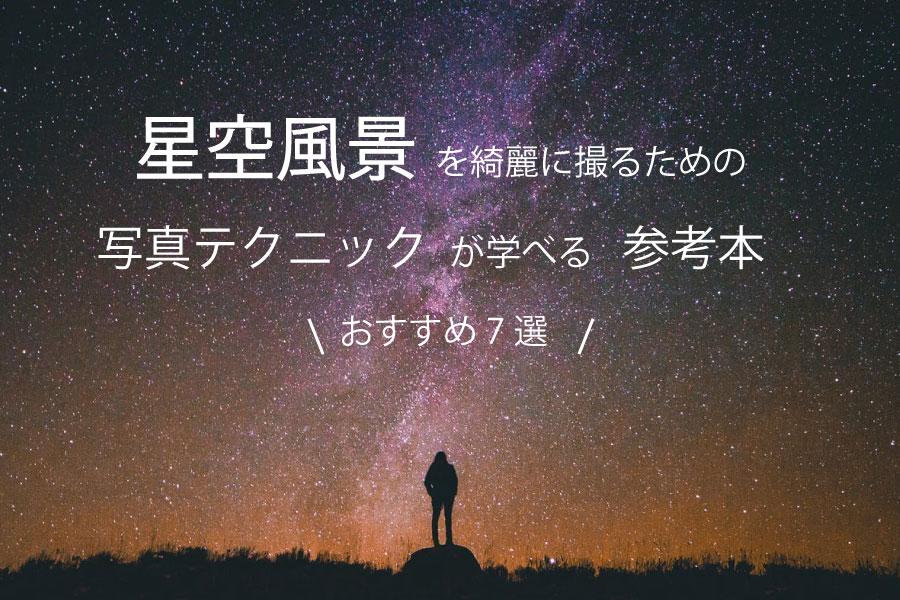 星空風景の写真テクニック参考本 アイキャッチ