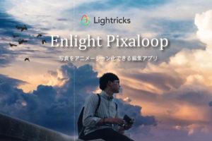 写真をアニメーション化できる編集アプリ『Enlight Pixaloop』を使ってみた!