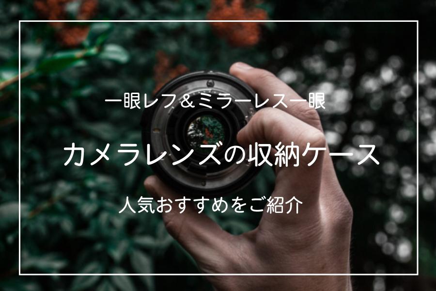カメラレンズケース アイキャッチ