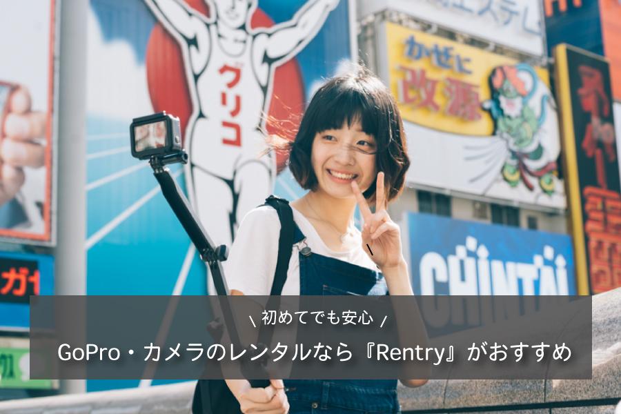 Rentry