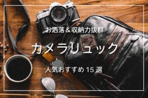 【2019年版】お洒落&収納力抜群のカメラリュック人気おすすめ 15選