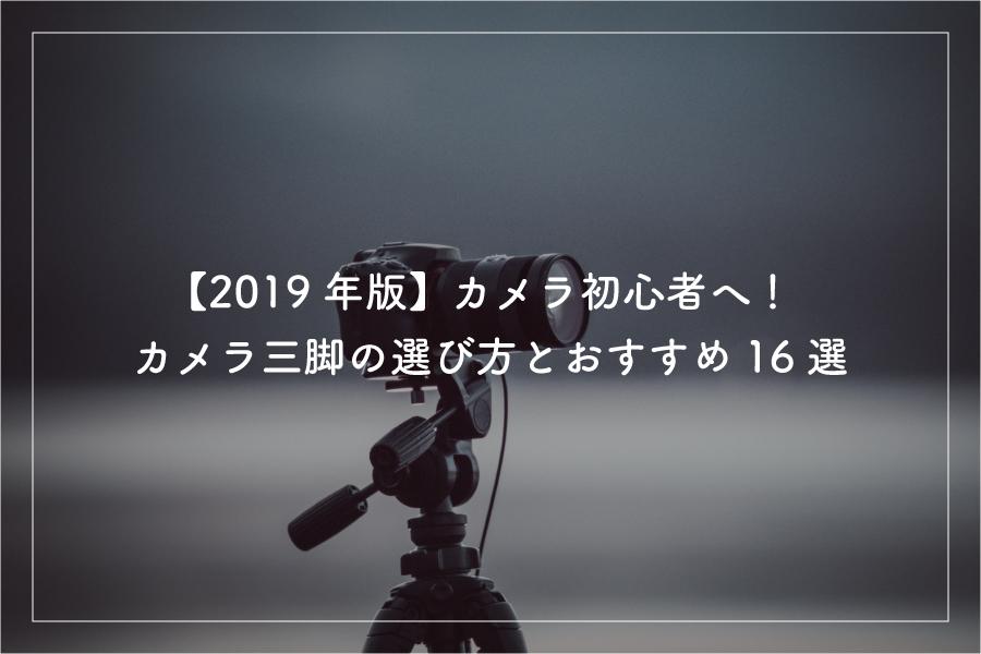 2019年版 カメラ三脚