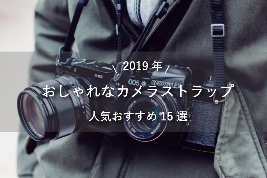 カメラストラップ アイキャッチ