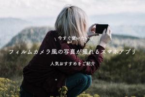 【2020年最新版】フィルムカメラ風の写真が撮れる無料スマホアプリ おすすめ14選