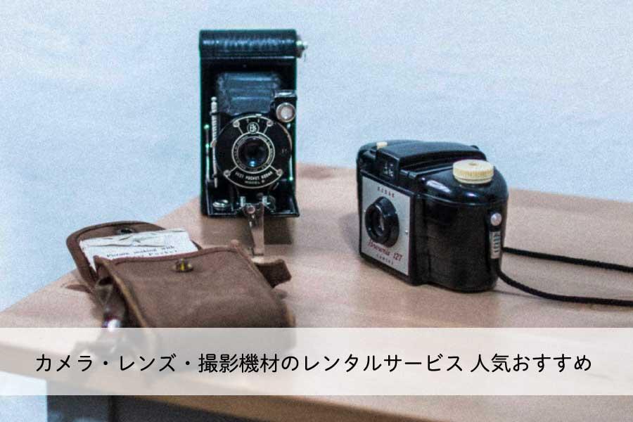 カメラ・レンズ・撮影機材のレンタルサービス 人気おすすめ