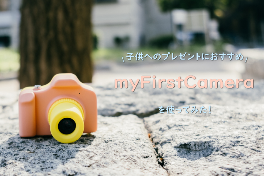 myFirstCamera