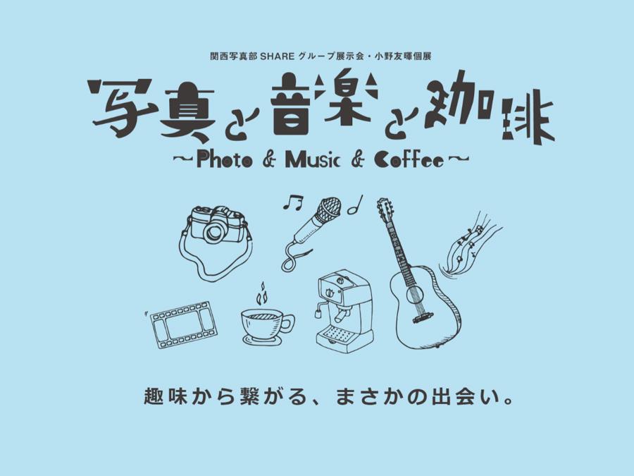 写真と音楽よ珈琲
