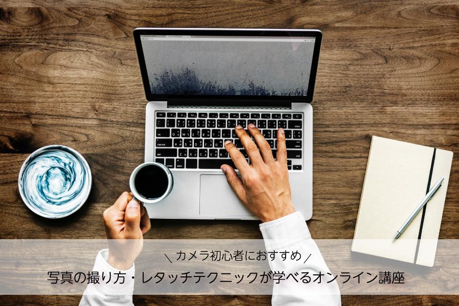 オンライン講座アイキャッチ
