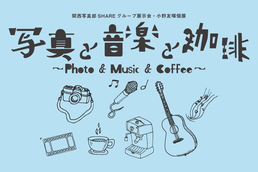 写真と音楽と珈琲