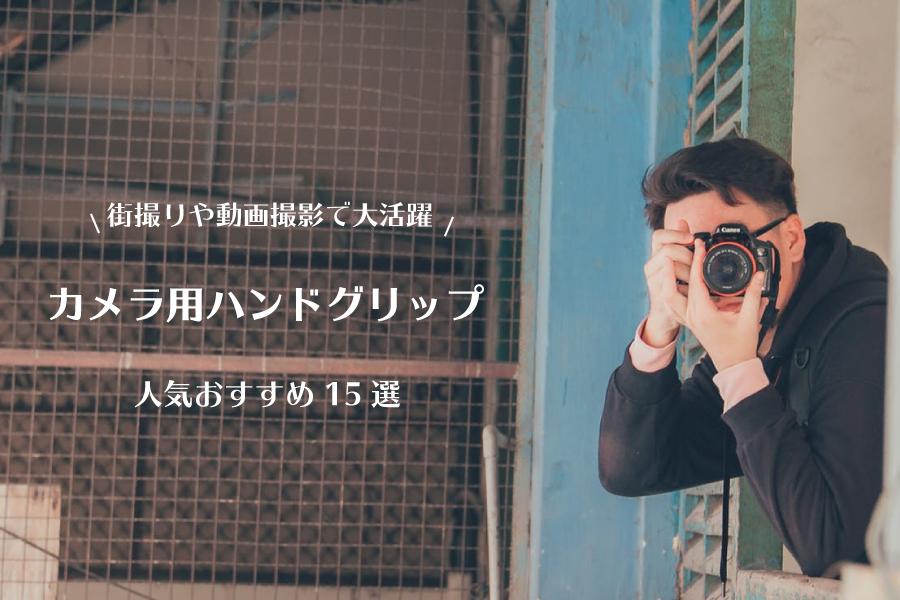 街撮りや動画撮影で大活躍!カメラ用ハンドグリップの人気おすすめ15選