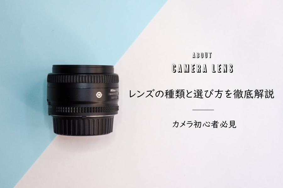 カメラ初心者必見!レンズの種類と選び方を徹底解説