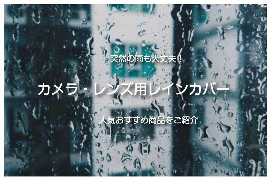 突然の雨も大丈夫!カメラ用レインカバー人気おすすめ10選