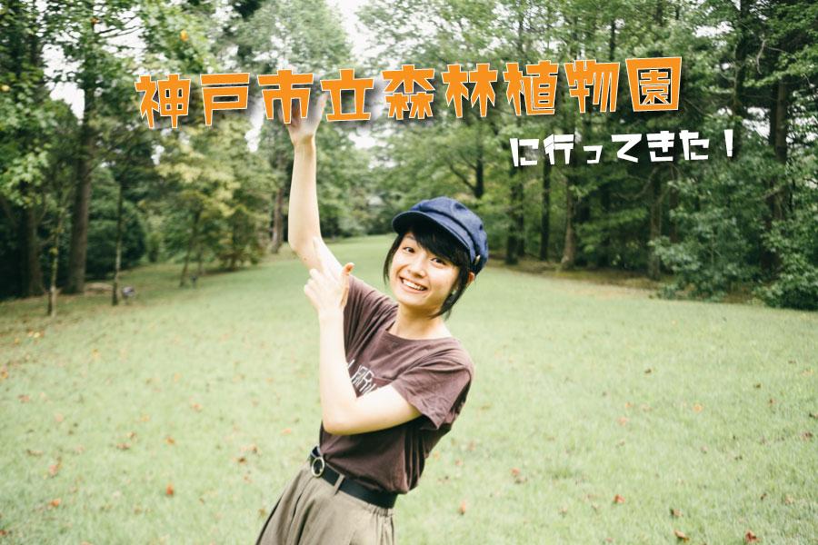 大自然で撮影し放題!兵庫県の撮影スポット「神戸市立森林植物園」