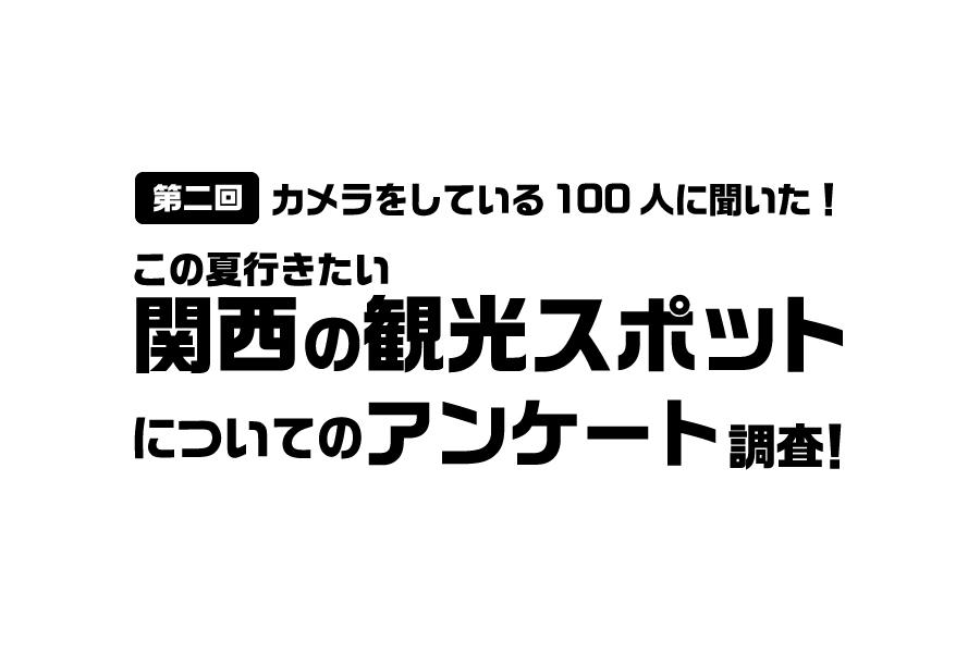 カメラ好き100人が選ぶ!この夏行きたい関西の観光スポットランキング