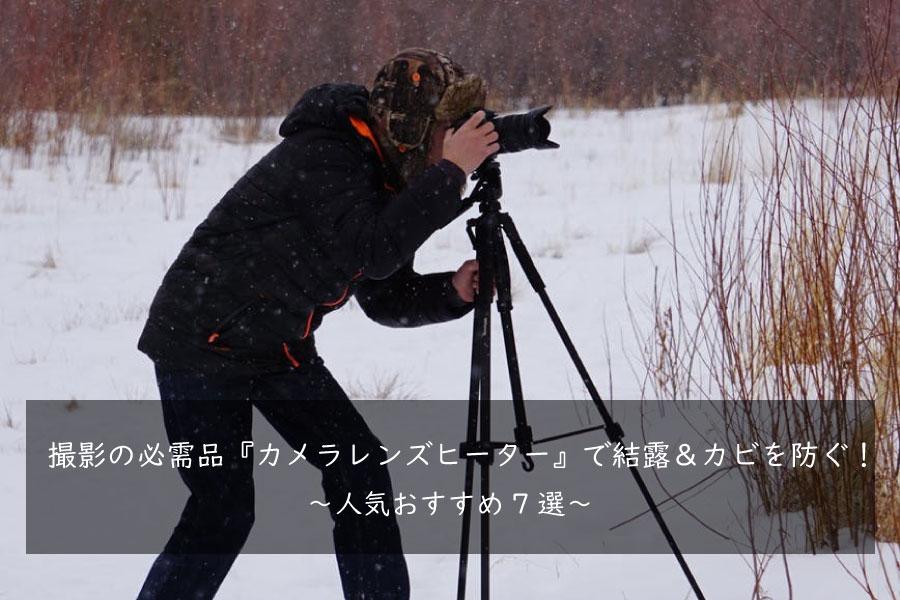 撮影の必需品『カメラレンズヒーター』で結露&カビを防ぐ!人気おすすめ7選