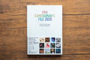 小野友暉 年鑑書籍「プロカメラマンFILE 2020」に掲載されました。