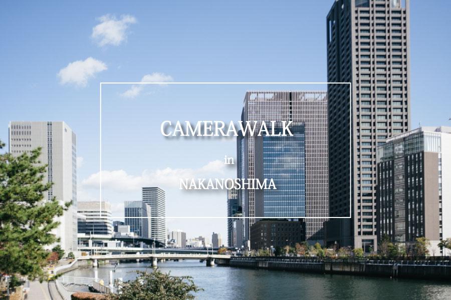 カメラ散歩in中之島