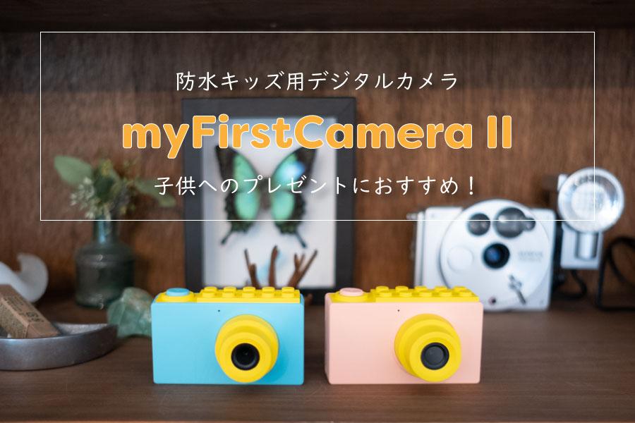 大人気の子供用防水デジタルカメラ「myFirstCamera II」は遊べる機能が満載!