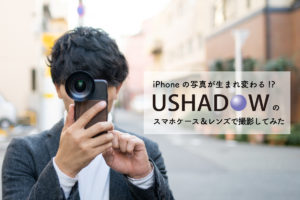 iPhoneの写真が生まれ変わる!?USHADOWのスマホケース&レンズで撮影してみた