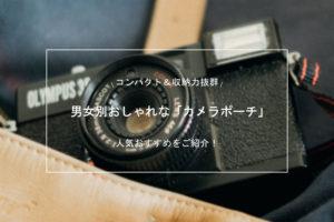 【2020年版】男女別 オシャレで収納力抜群のカメラポーチ・ケース 人気おすすめ30選