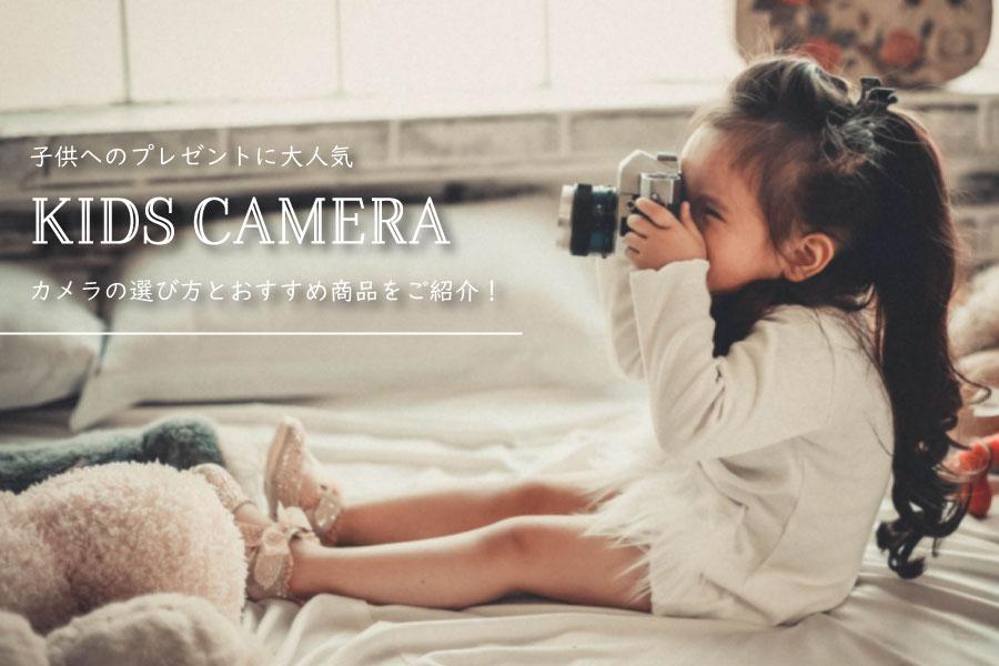 【2020年最新版】子供目線の思い出を残したい!キッズ用カメラ人気おすすめ〇選