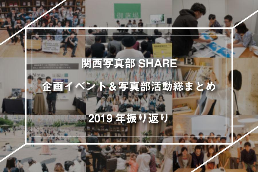 今年開催したイベントや写真部活動総まとめ【関西写真部SHARE】の2019年を振り返る