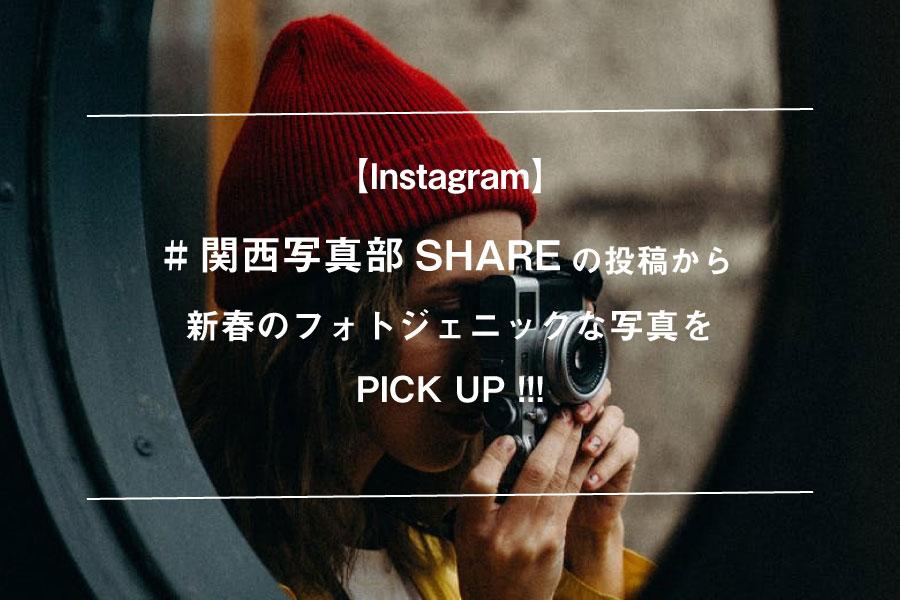 【Instagram】#関西写真部SHAREの投稿から新春のフォトジェニックな写真をPICK UP!
