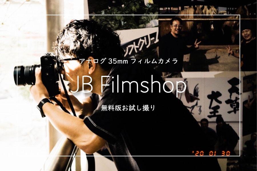 アナログ35mmフィルムカメラ風写真アプリ「JB Filmshop」無料版でも大満足!