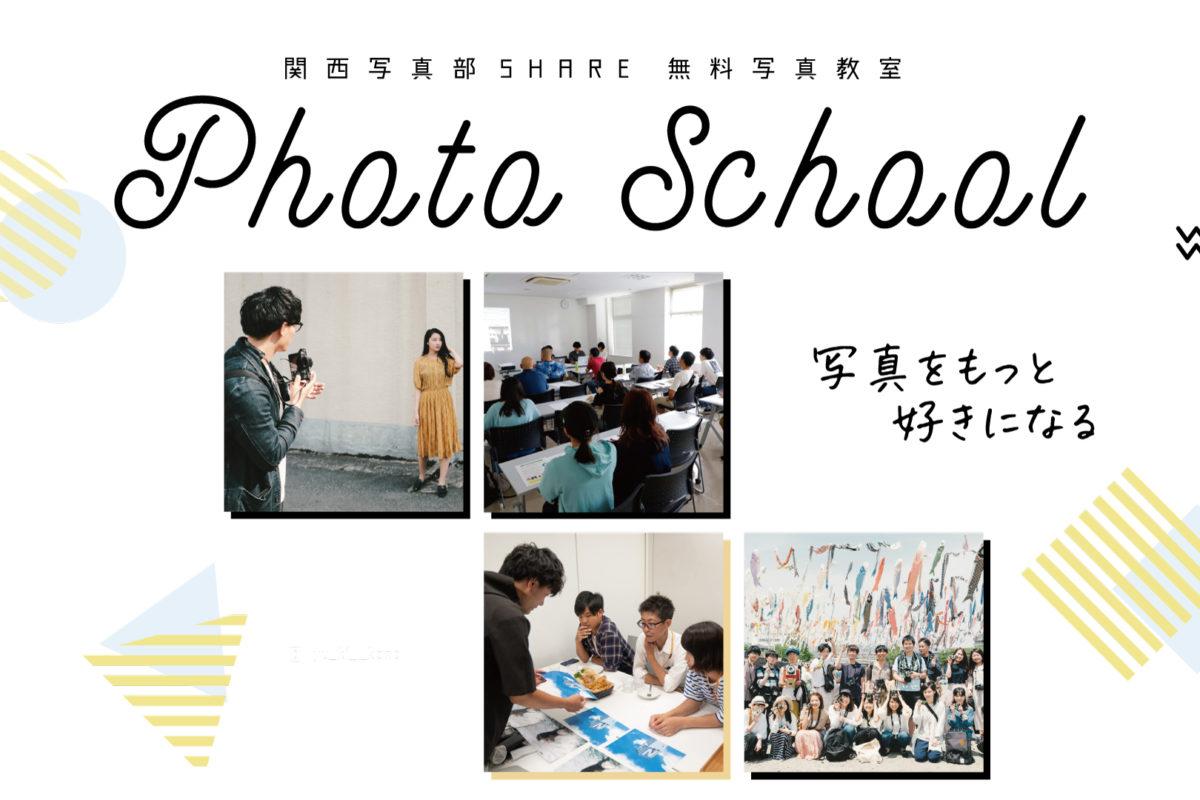 関西写真教室