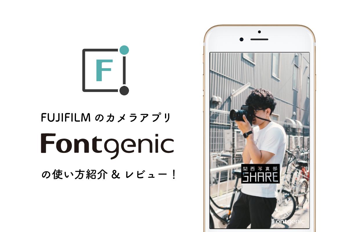 FUJIFILMアプリ 「Fontgenic」