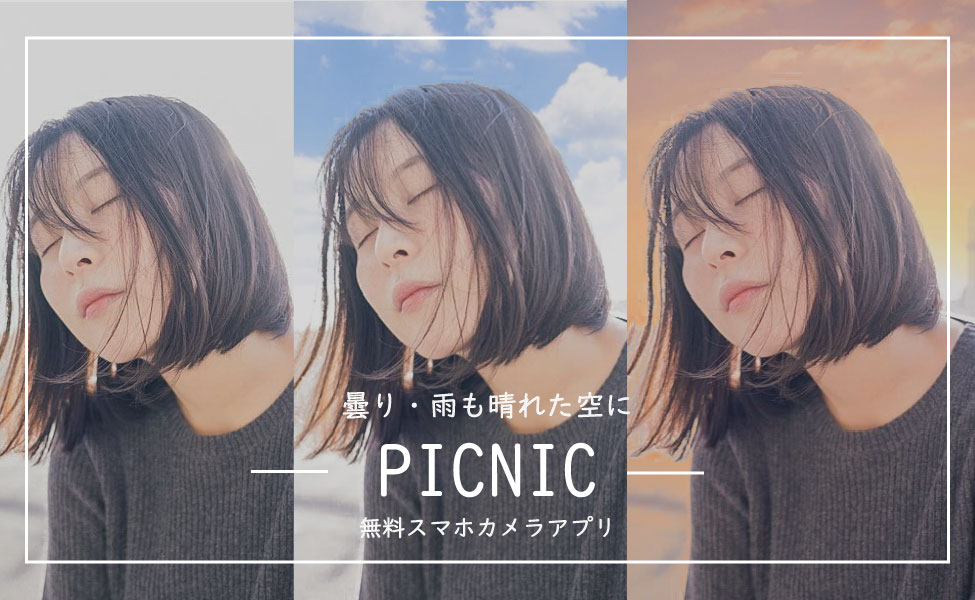 写真の天気をコントロールできる!?無料スマホカメラアプリ「PICNOC」最強説
