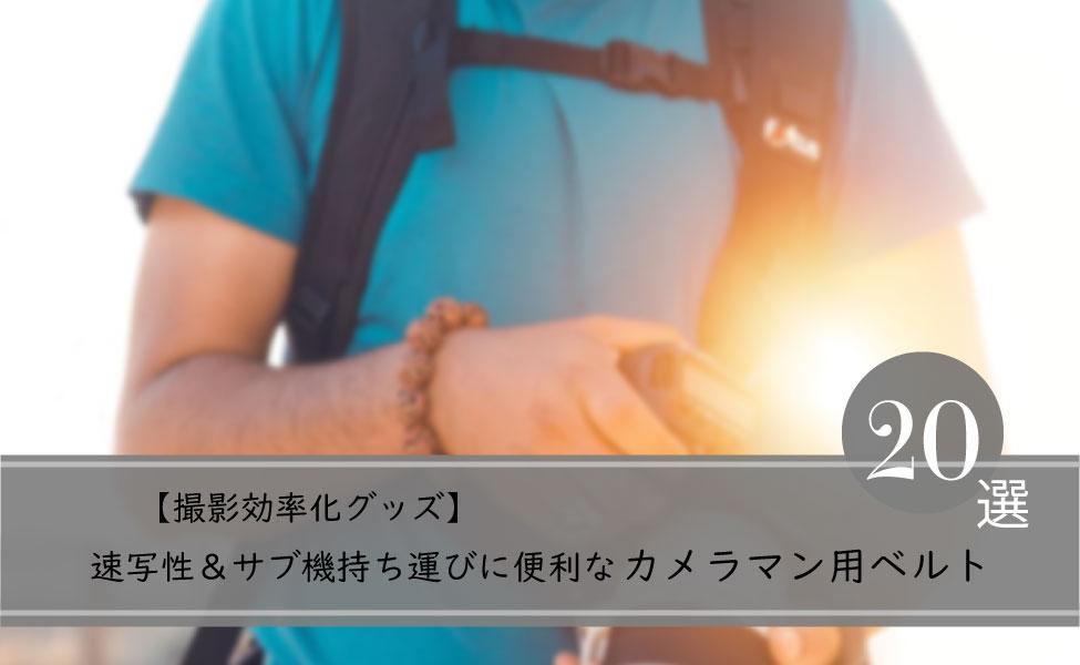 【撮影効率化グッズ】速写性最強のカメラマン用撮影ベルト おすすめ20選
