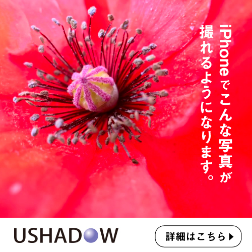 USHADOWバナー